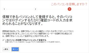 Google_account_2steps_006_r