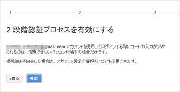 Google_account_2steps_007_r