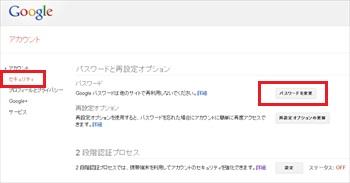 Google_account_r