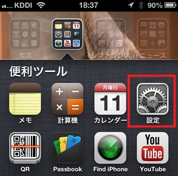 Iphone_setting001_r