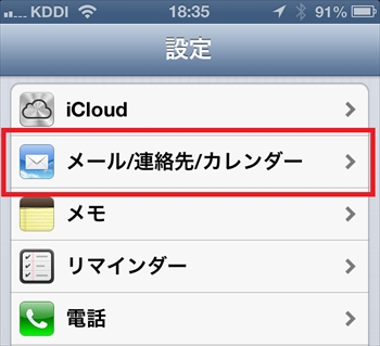 Iphone_setting002_r