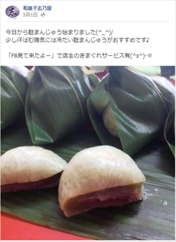 Shinoya_r
