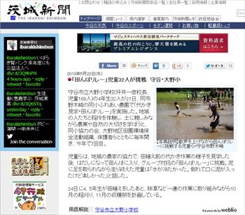 Ibaraki_news_r