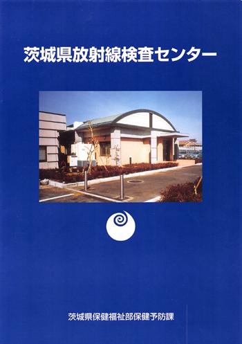 茨城県放射線検査センターパンフレット表紙