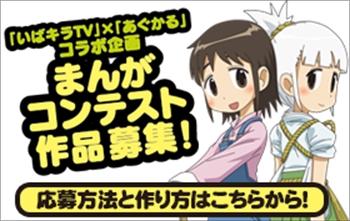 Agu_manga_r