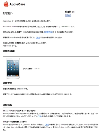 Apple_support_mail2_r