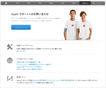 Apple_support_mail3_r