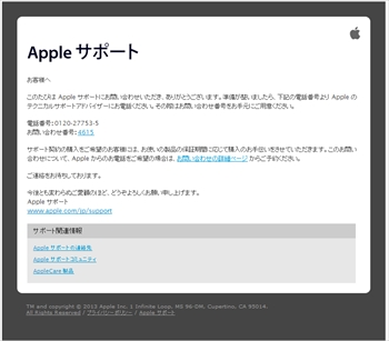 Apple_support_mail_r