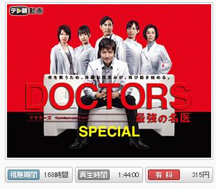 Doctors_special