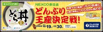 Nexco_r
