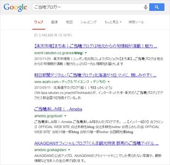 ご当地ブロガーのGoogle検索結果(2013/12/15)