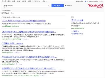 ご当地ブロガーのYahoo!検索結果(2013/12/15)