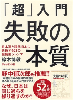 "「超」入門失敗の本質表紙"""