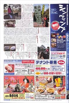 シンヴィング749号(2014年1月11日発行)表紙