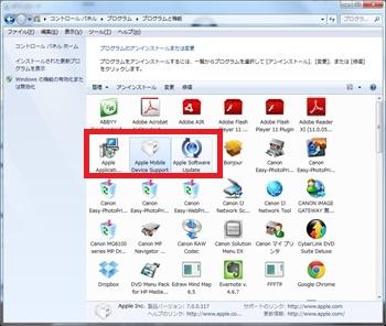 Itunes_install_error3_r