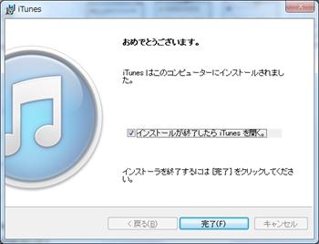 Itunes_install_error4_r
