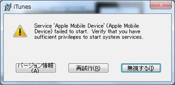 Itunes_install_error_r