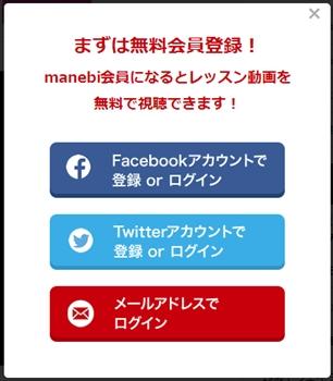 Manebi01_r