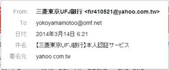 Ufj04_r