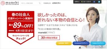 Manebi001_r