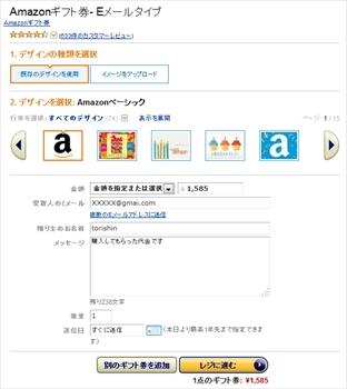 Amazon_gift2_r_2