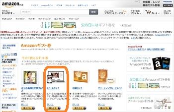 Amazon_gift_r