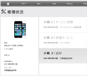 Apple_repair_status_r_2