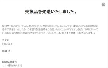 Apple_repair_status2_r