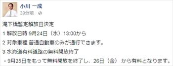 Ogawa_facebook_r