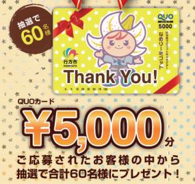行方市マスコットキャラクター「なめりーミコット」のQUOカード5,000円分