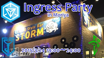 Ingress_party_storm_r