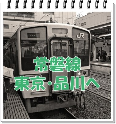 Jyoubansen_tokyo