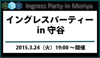 第1回イングレスパーティー in 守谷