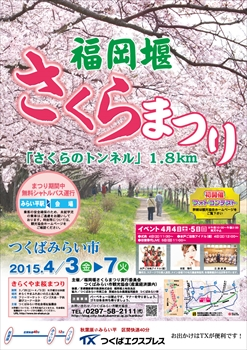 Sakura2015p_r