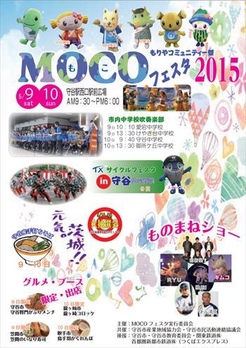 Moco2015_r