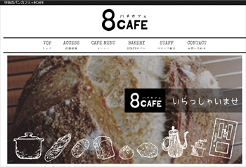 8cafe_hp_r