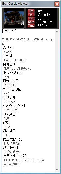 Exif2_1